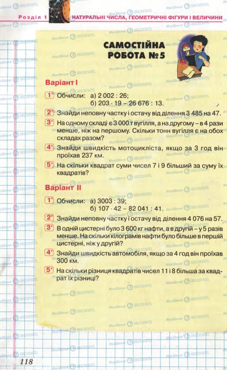 Підручники Математика 5 клас сторінка 118