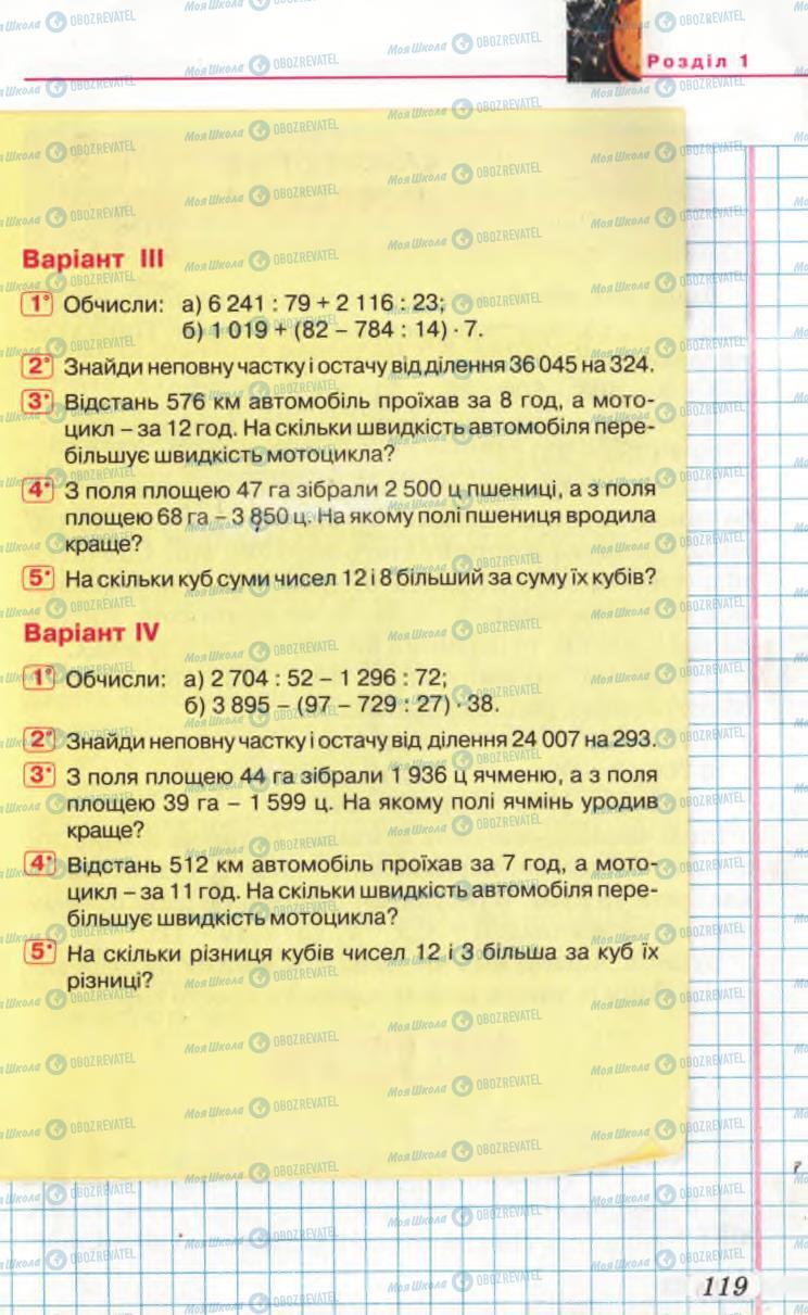 Учебники Математика 5 класс страница 119