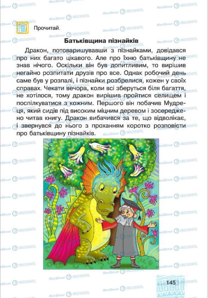 Підручники Людина і світ 4 клас сторінка 145