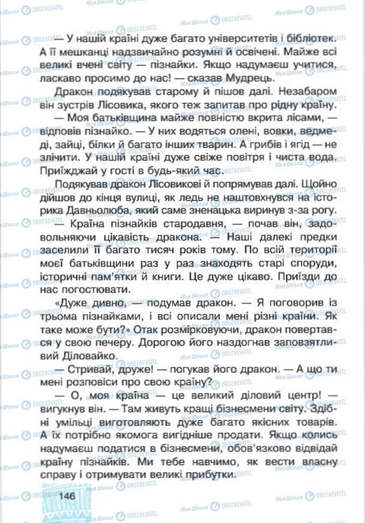 Підручники Людина і світ 4 клас сторінка 146