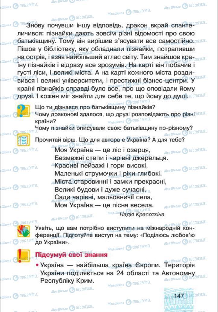 Учебники Человек и мир 4 класс страница 147