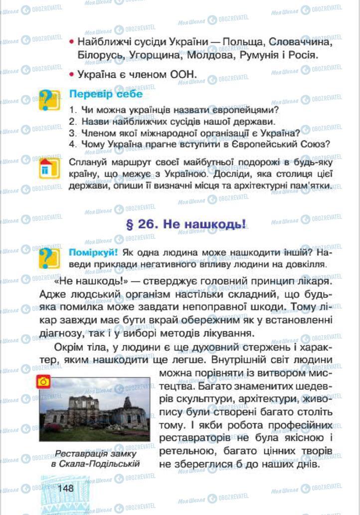 Підручники Людина і світ 4 клас сторінка 148