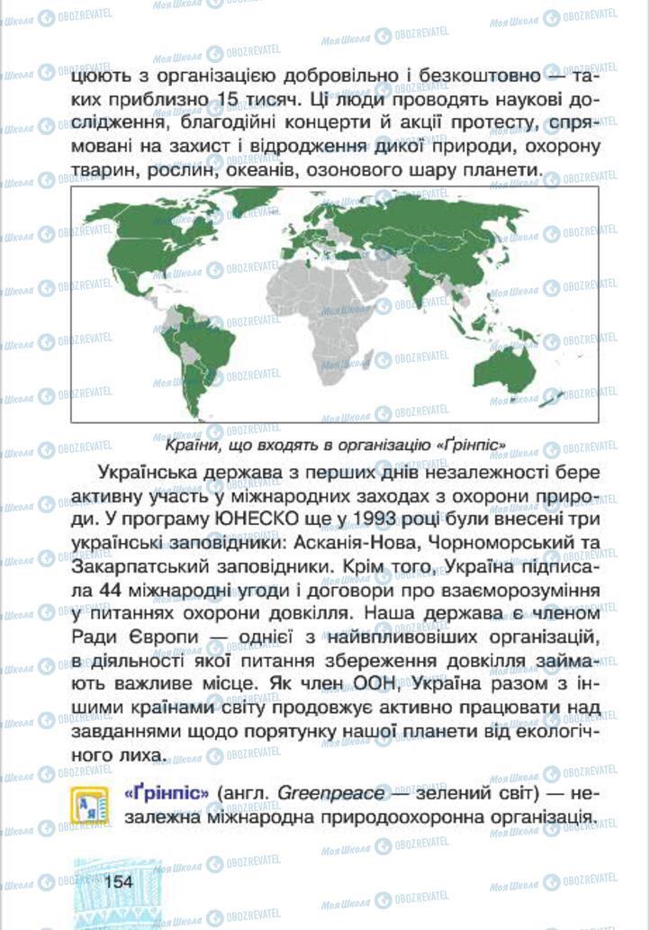 Підручники Людина і світ 4 клас сторінка 154