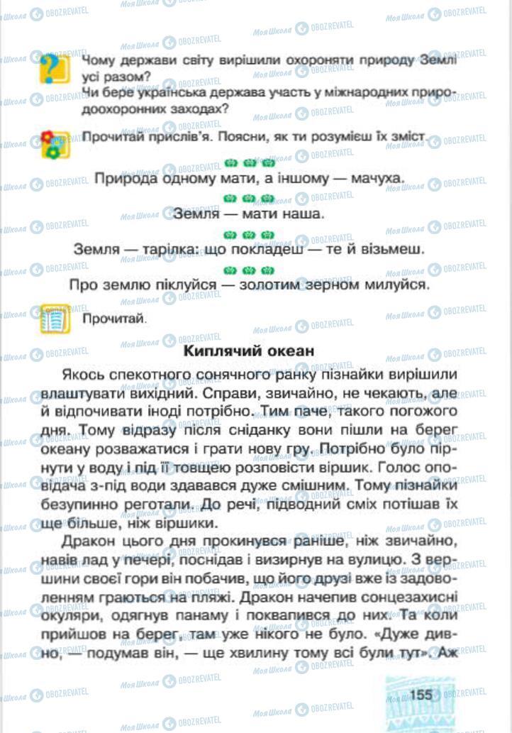 Учебники Человек и мир 4 класс страница 155