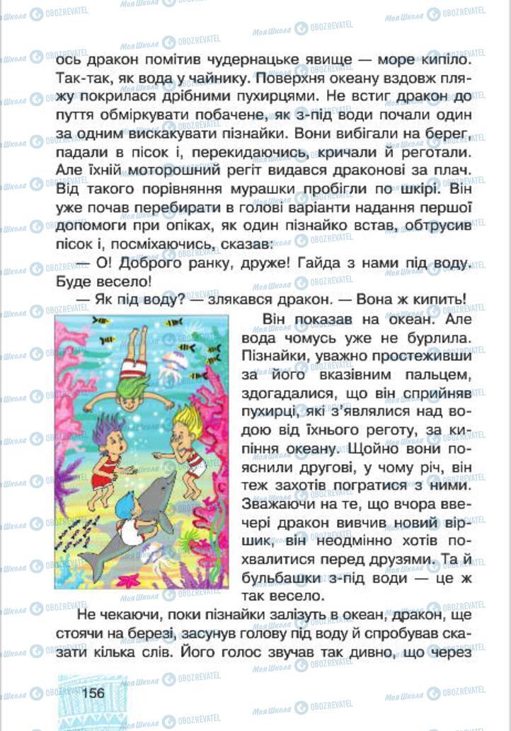 Підручники Людина і світ 4 клас сторінка 156