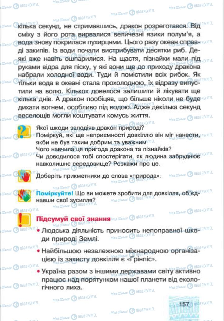 Підручники Людина і світ 4 клас сторінка 157