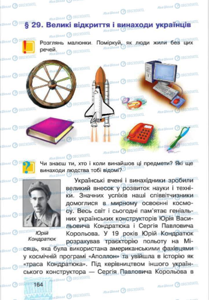 Учебники Человек и мир 4 класс страница 164