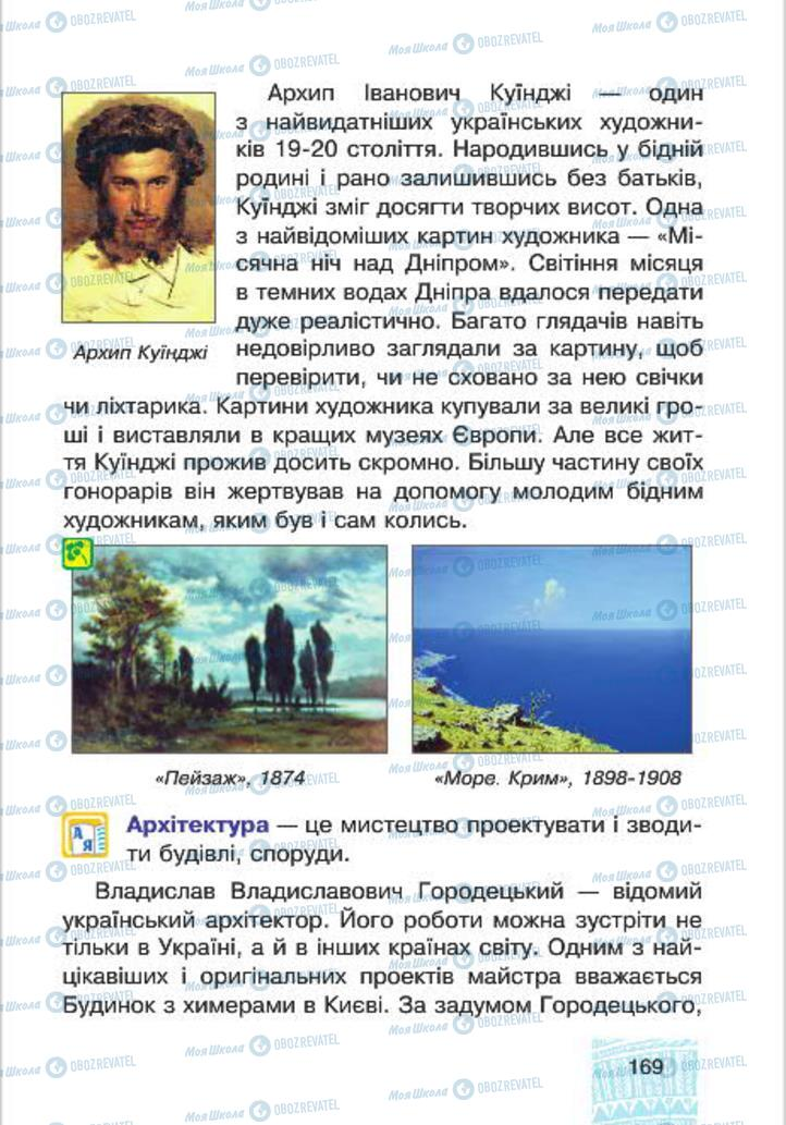 Підручники Людина і світ 4 клас сторінка 169