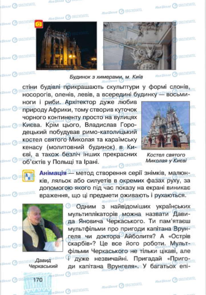 Учебники Человек и мир 4 класс страница 170