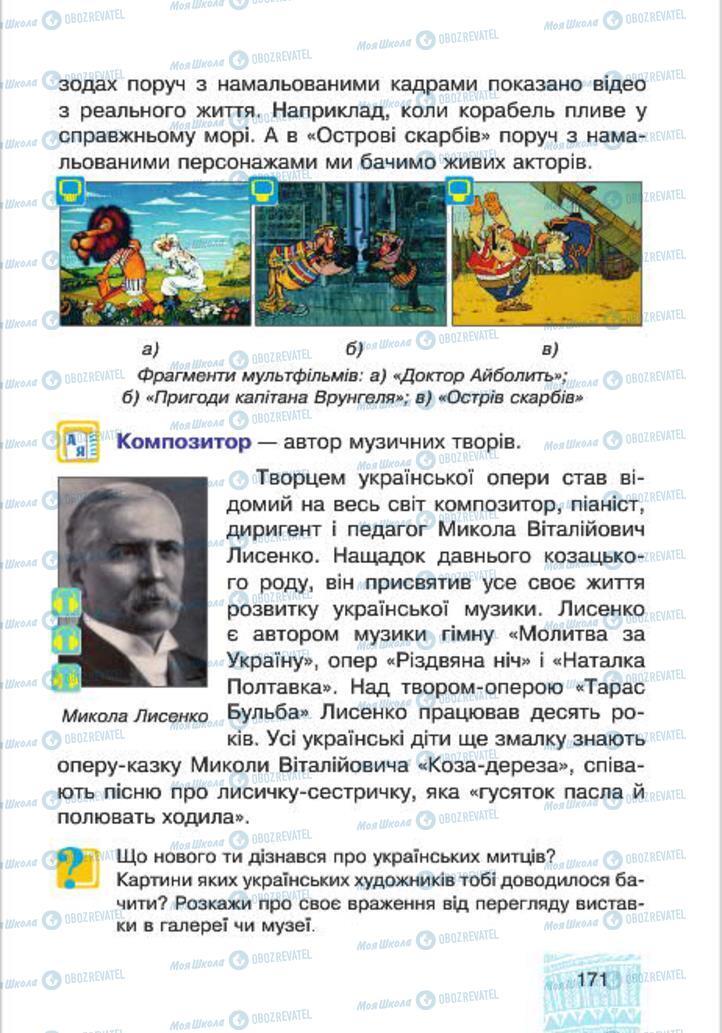 Підручники Людина і світ 4 клас сторінка 171