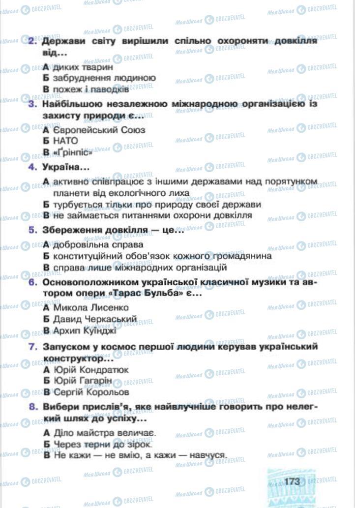 Підручники Людина і світ 4 клас сторінка 173
