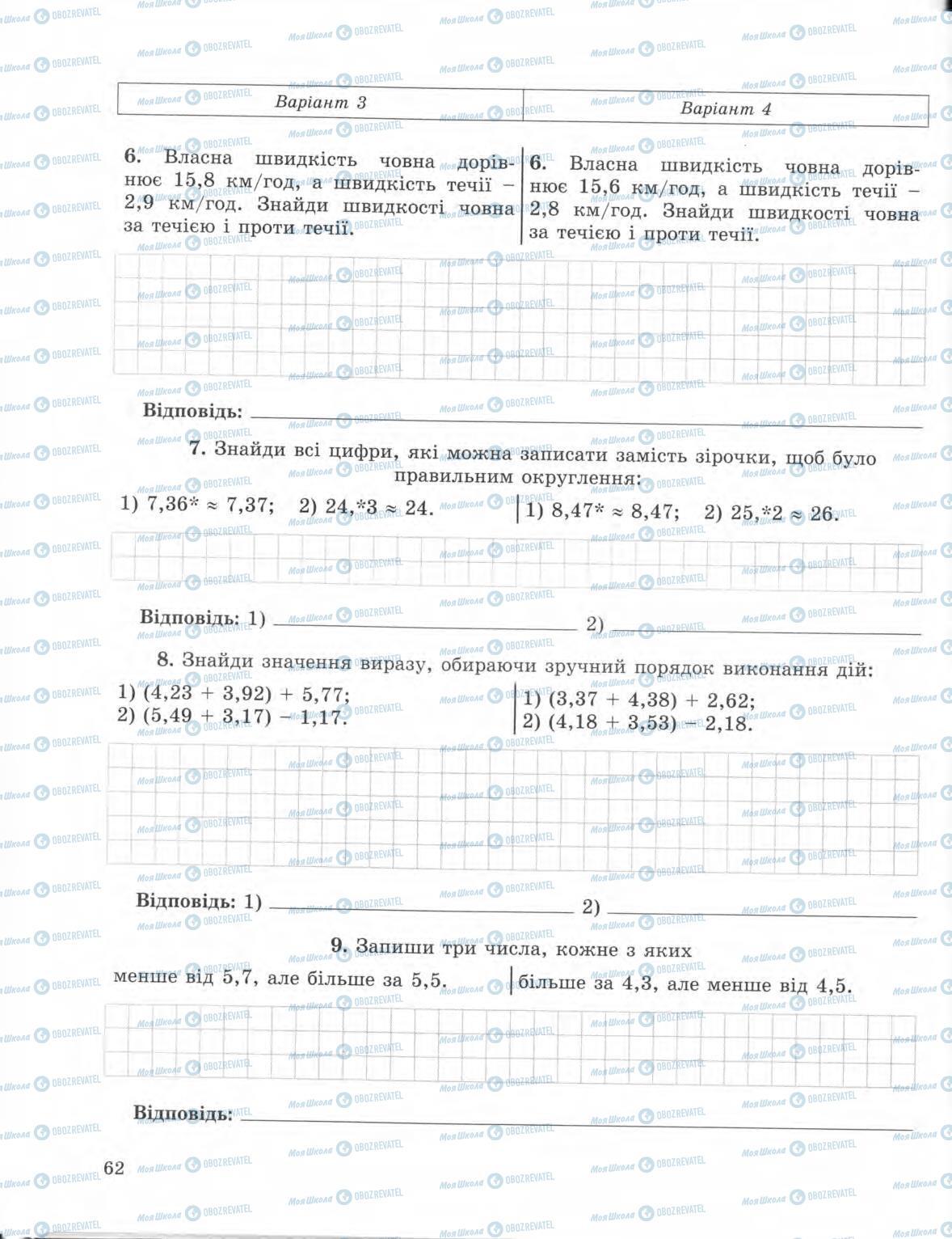 Учебники Математика 5 класс страница 62