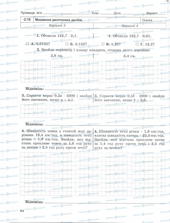Учебники Математика 5 класс страница 64