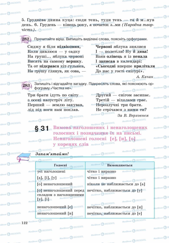 Підручники Українська мова 5 клас сторінка 122