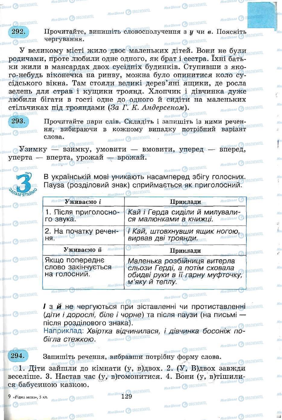 Підручники Українська мова 5 клас сторінка 129