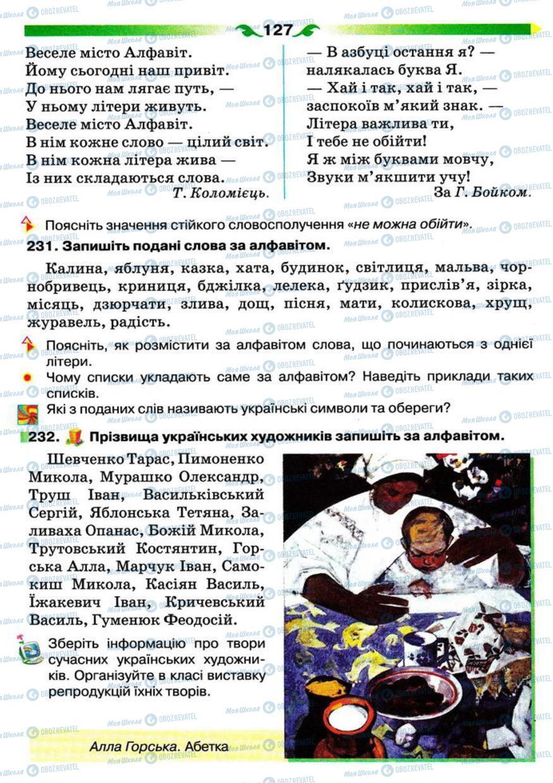 Учебники Укр мова 5 класс страница 127