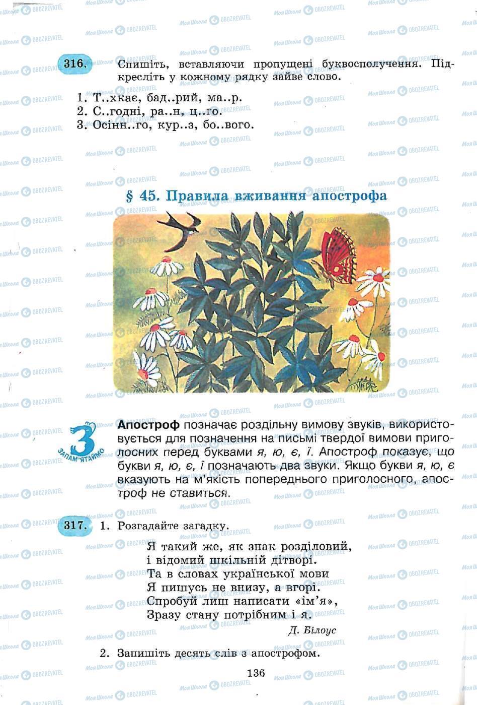 Підручники Українська мова 5 клас сторінка 136