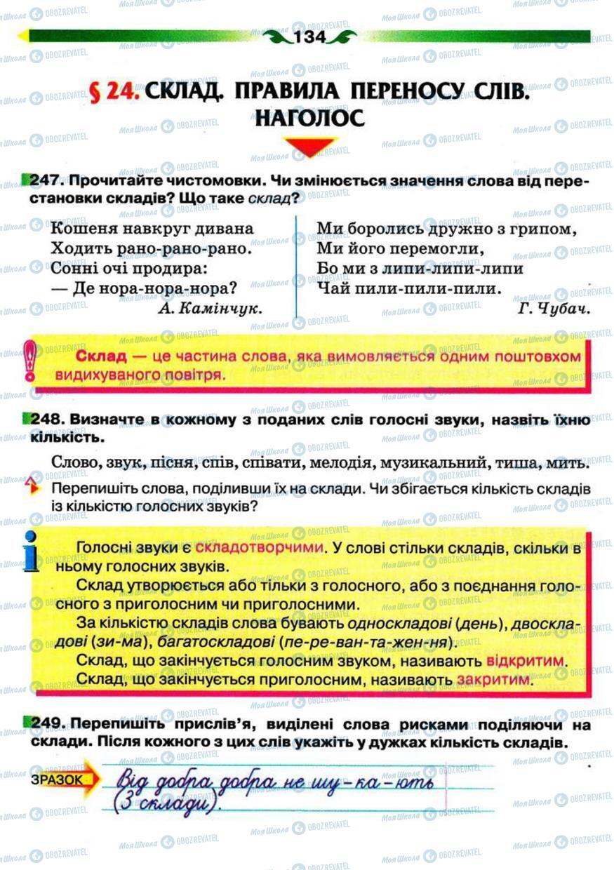 Учебники Укр мова 5 класс страница 134