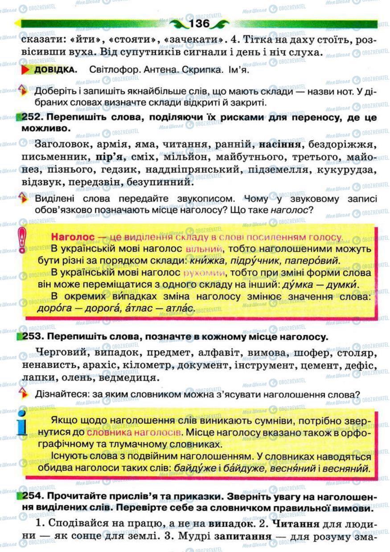 Учебники Укр мова 5 класс страница 136