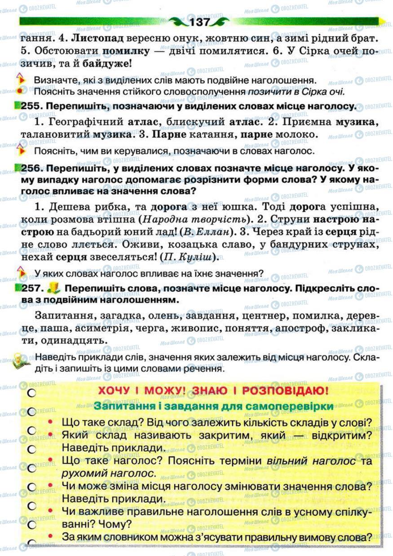 Учебники Укр мова 5 класс страница 137