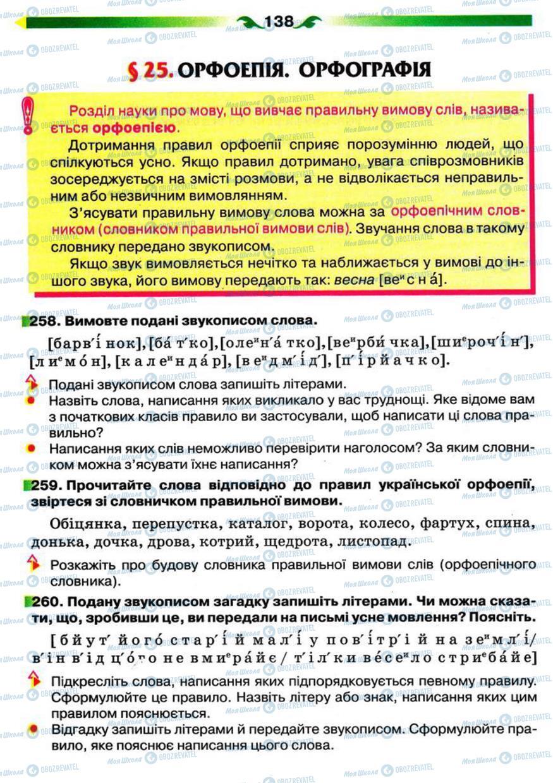 Учебники Укр мова 5 класс страница 138