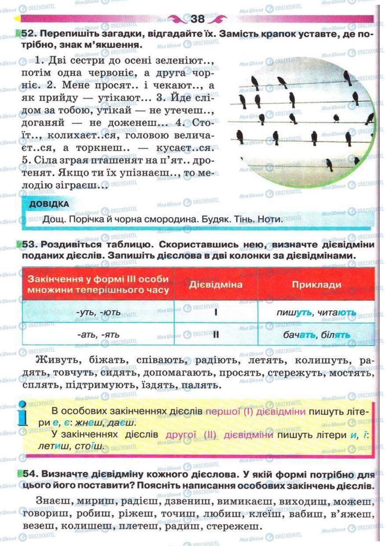 Підручники Українська мова 5 клас сторінка 38