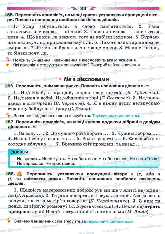 Учебники Укр мова 5 класс страница 39