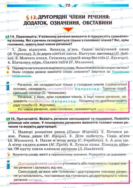 Учебники Укр мова 5 класс страница 72