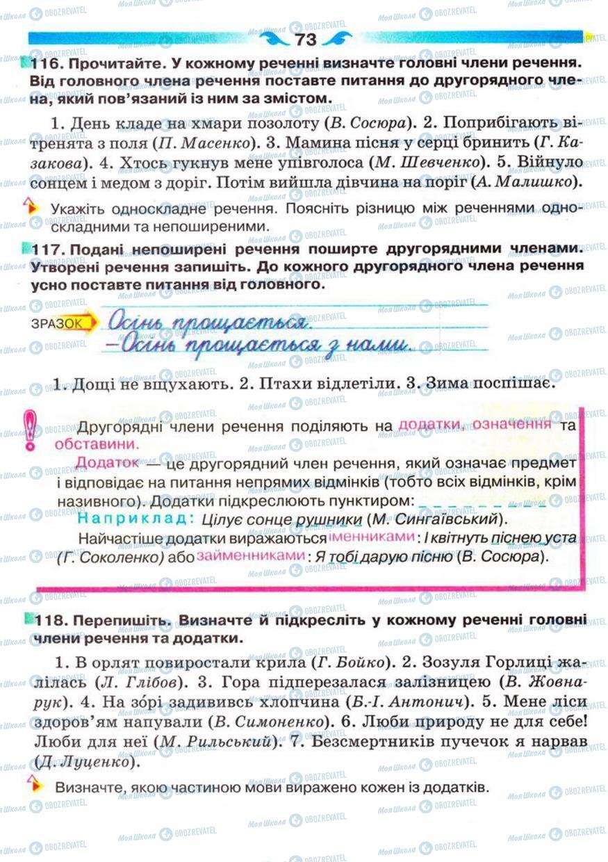 Учебники Укр мова 5 класс страница 73