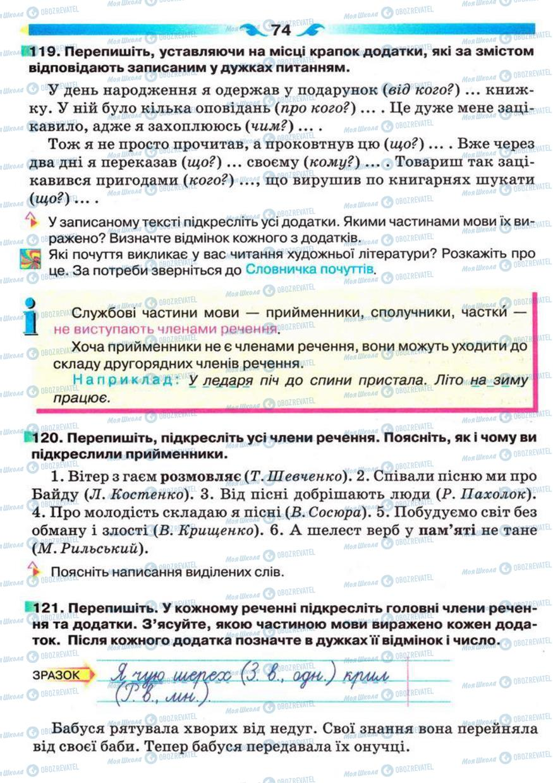 Учебники Укр мова 5 класс страница 74