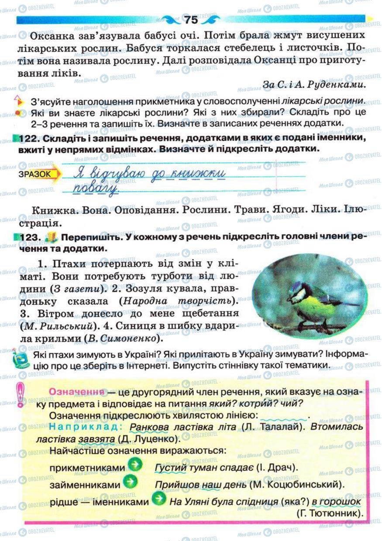 Учебники Укр мова 5 класс страница 75