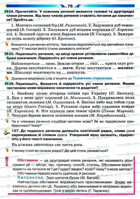 Учебники Укр мова 5 класс страница 76