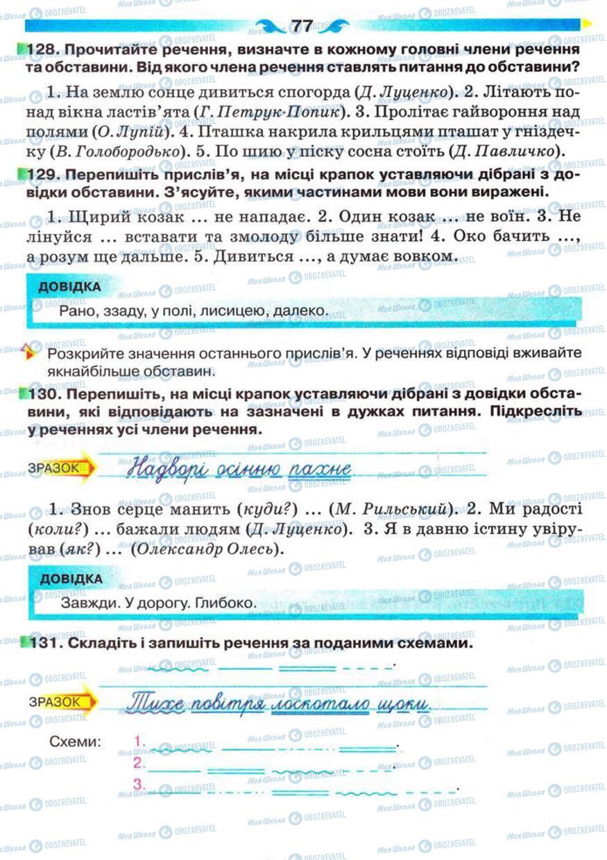 Учебники Укр мова 5 класс страница 77