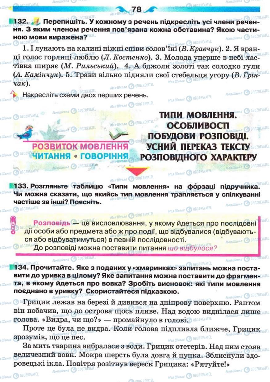 Учебники Укр мова 5 класс страница 78