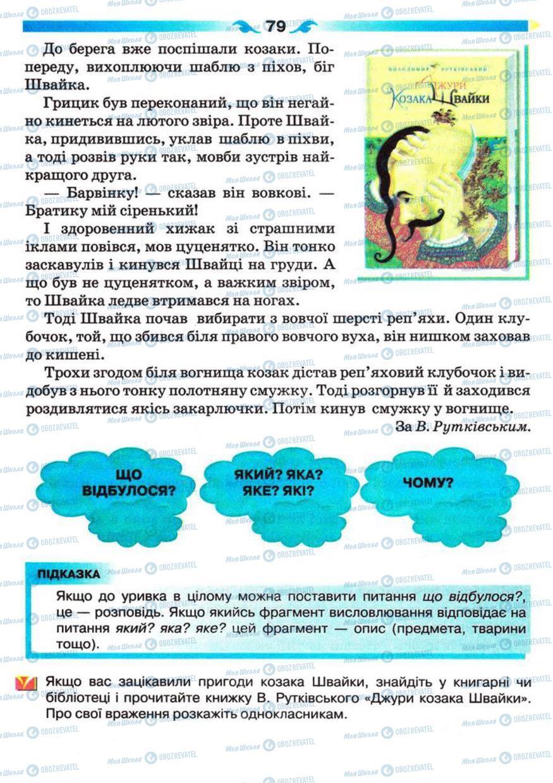 Учебники Укр мова 5 класс страница 79