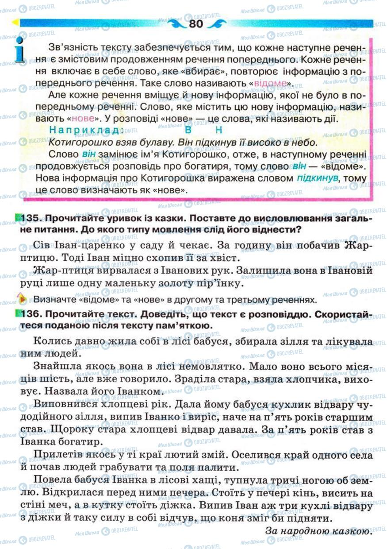 Учебники Укр мова 5 класс страница 80