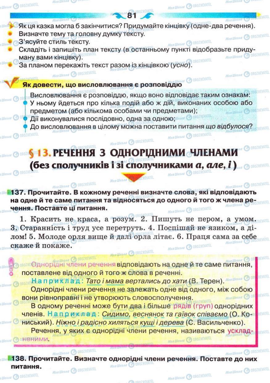 Учебники Укр мова 5 класс страница 81