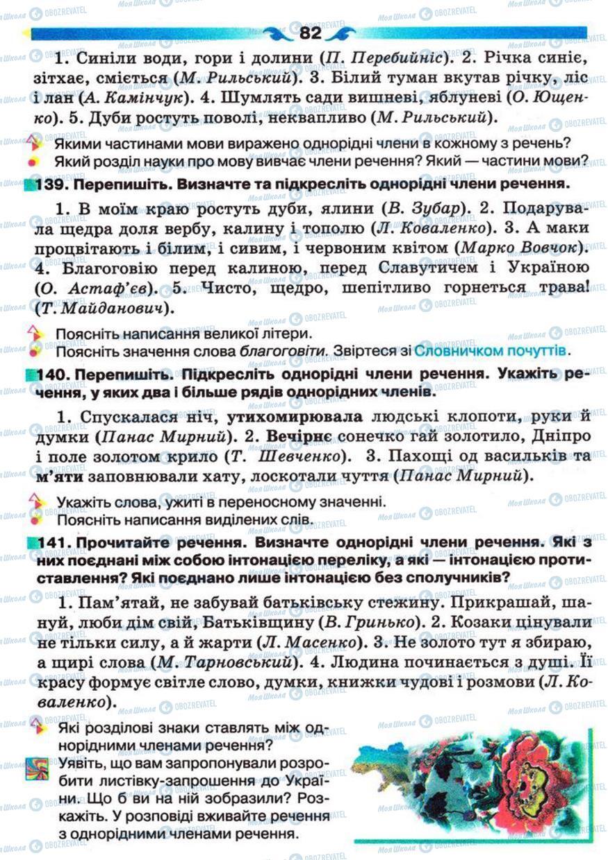 Учебники Укр мова 5 класс страница 82
