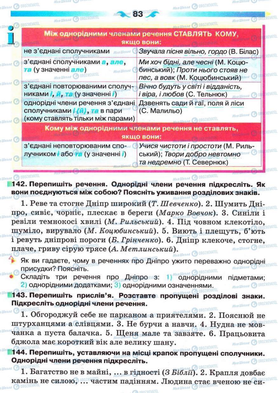 Учебники Укр мова 5 класс страница 83