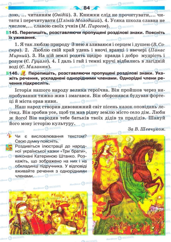 Учебники Укр мова 5 класс страница 84