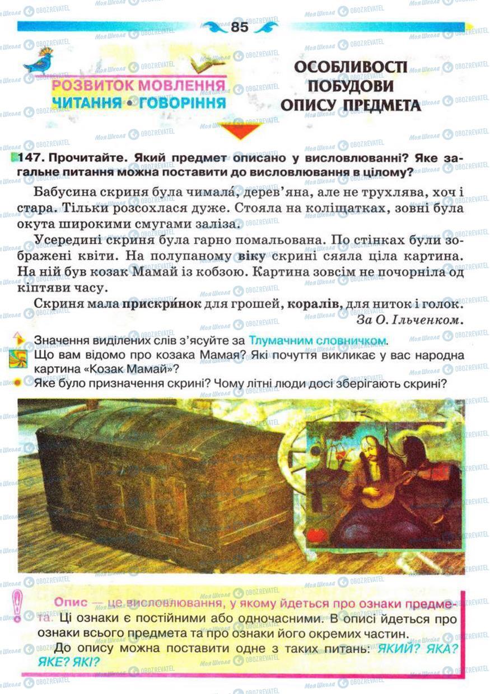 Учебники Укр мова 5 класс страница 85