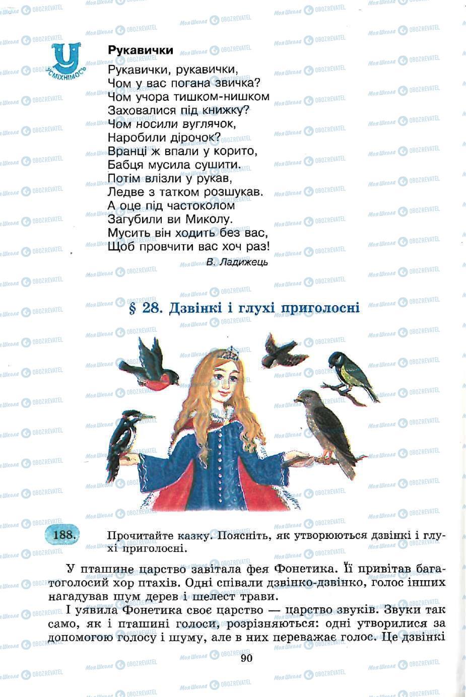 Підручники Українська мова 5 клас сторінка 90