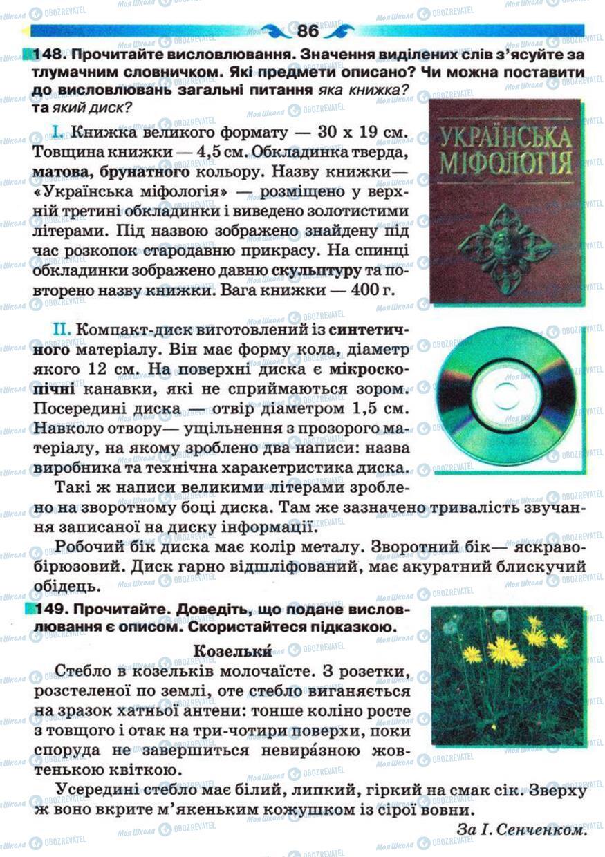Підручники Українська мова 5 клас сторінка 86