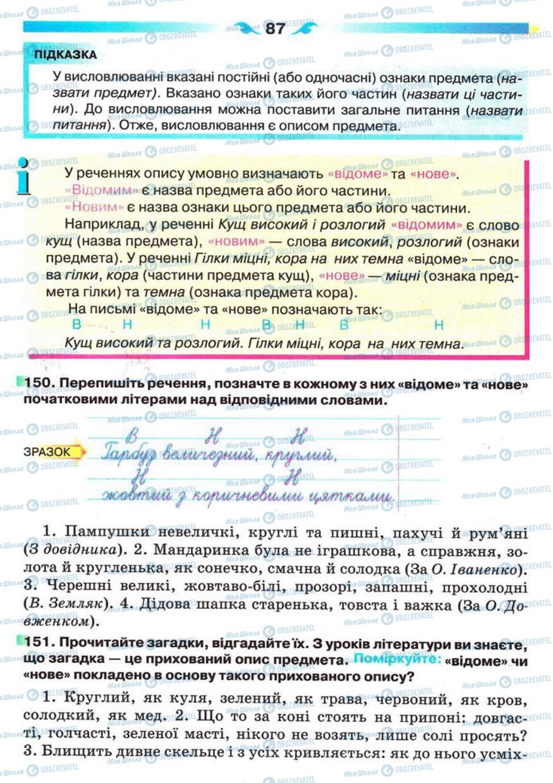Учебники Укр мова 5 класс страница 87