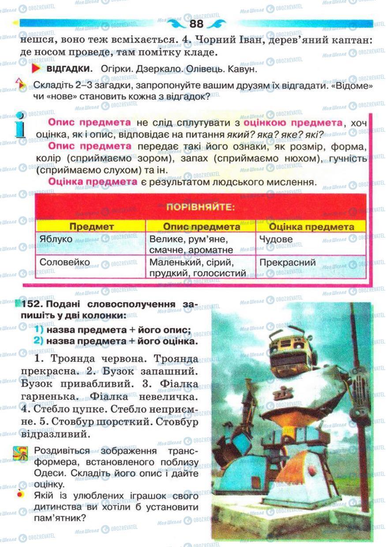 Підручники Українська мова 5 клас сторінка 88