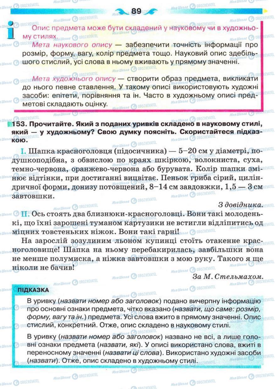 Учебники Укр мова 5 класс страница 89
