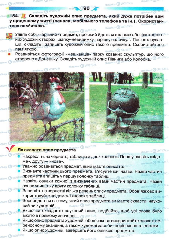 Учебники Укр мова 5 класс страница 90