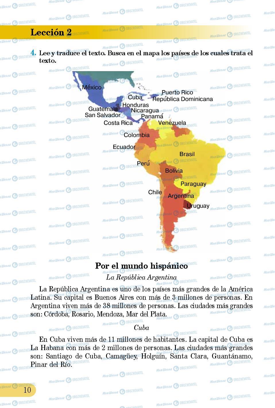 Учебники Испанский язык 5 класс страница 10