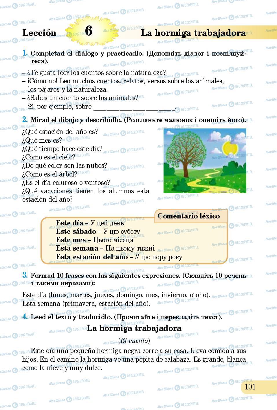 Підручники Іспанська мова 5 клас сторінка 101