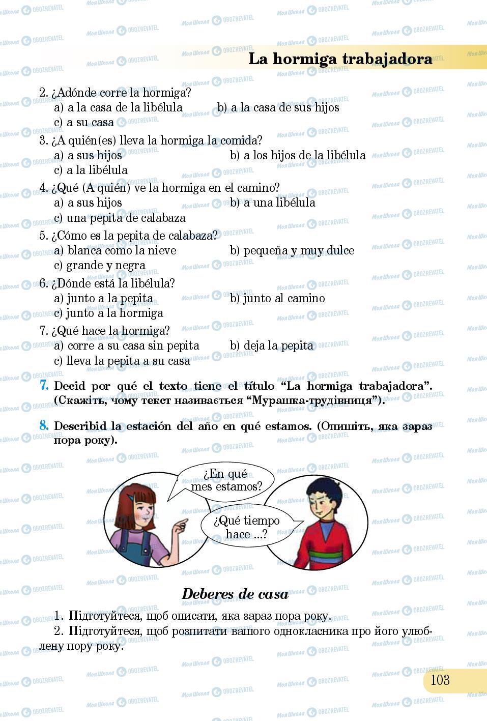 Учебники Испанский язык 5 класс страница 103